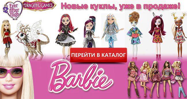 Новые куклы