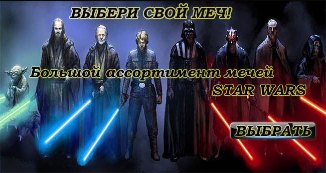 Выбери свой меч Звездные войны