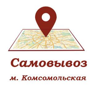 Самовывоз м. Комсомольская