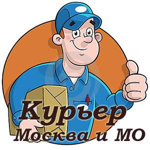 Доставка курьером по Москве и МО