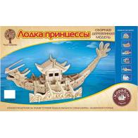 Лодка принцессы, сборная деревянная модель