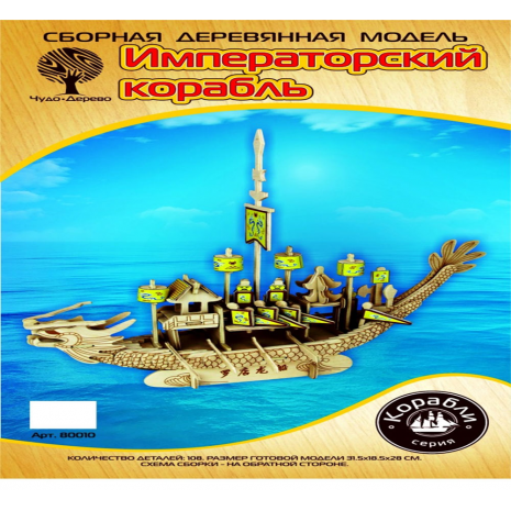 Императорский корабль, модель деревянная сборная, 10 пластин