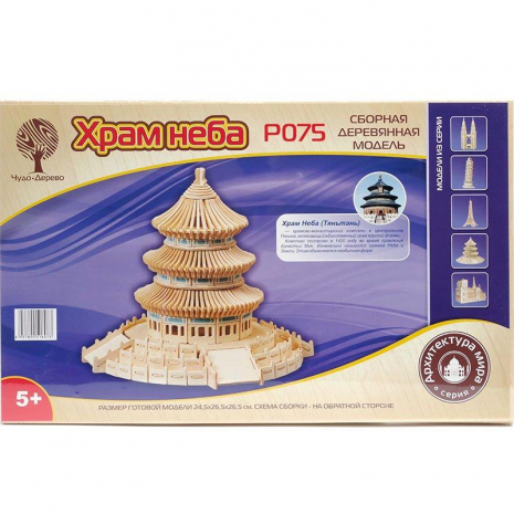 Храм неба, сборная деревянная модель