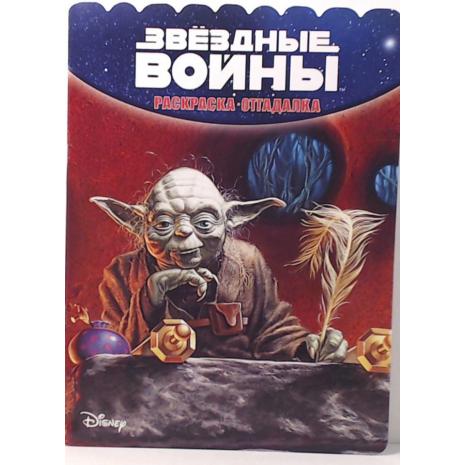 Звёздные войны. Раскраска-отгадалка